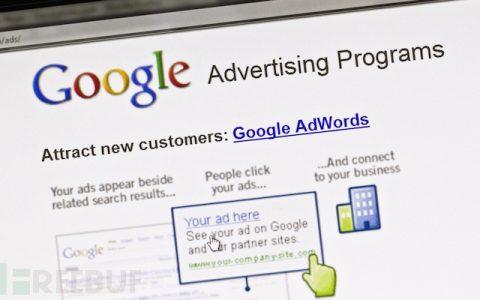 谷歌广告(Google AdSense/ AdWords)可能遭遇恶意利用