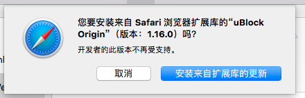 Majove(10 14 x)下新版本Safari不支持adblock,用uBlock Origin