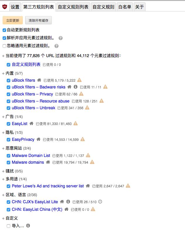 Majove(10 14 x)下新版本Safari不支持adblock,用uBlock Origin替代