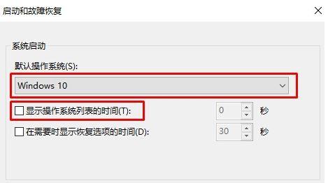 Win10专业版下删除开机系统选择的技巧
